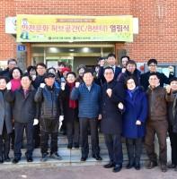 영정마을  안전문화 허브공간 열림식 (12.12)