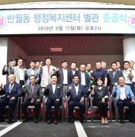 반월동 행정복지센터 별관 준공식(09.17)