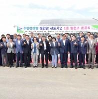주민참여형 태양광 선도사업 1호 발전소 준공식(09.28)