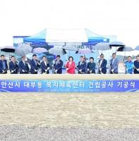 안산시 대부동 복지체육센터 건립공사 기공식(10.05)