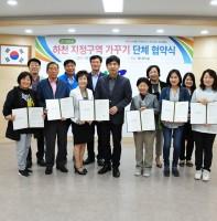 하천 지정구역 가꾸기 단체 협약식(05.09)