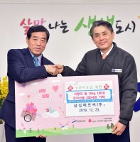 삼성에프씨 후원품 전달식(12.23)