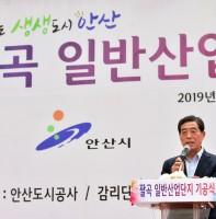 안산 팔곡 일반산업단지 기공식(08.01)