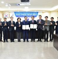 안산시 한국토지주택공사 안산시지역발전 기본협약 체결식(12.28)