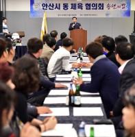 안산시 동체육협의회 송년회(12.10)