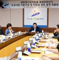 대부광산퇴적암층 복합문화단지 조성사업 기본구상 및 타당성 검토 용역 최종보고회(07.31)