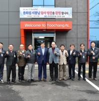 기업 SOS 이동시장실 (주)유창알미늄(11.21)