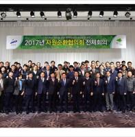2017 자원순환협의회 전체회의 (11.24)