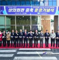 안산상공회의소 회관 증축 준공식 및 신년인사회 (01.05)