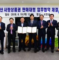 안산사랑상품권 판매대행 업무협약 체결식(04.19)