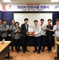 롯데마트안산점 시설안전 인증패 수여식(05.18)