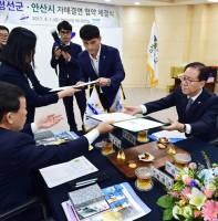 강원도 정선군 자매결연 (09.01)