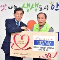 나라사랑 안산발전 시민협의회 후원품 전달식(12.20)