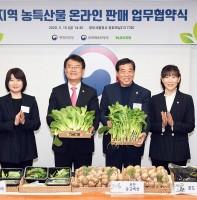 온라인 농특산물 판매 지원 업무협약식(05.15)