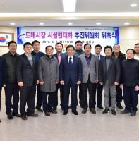 농수산물도매시장 시설현대화 추진위원회 위촉식 (03.02)