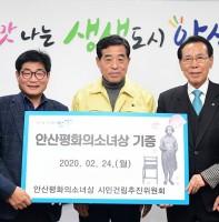 제101주년 3.1절 기념 안산평화의 소녀상 기증 협약식(02.24)
