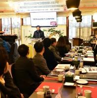 2020년 안산시 사회복지협의회 신년회(01.15)