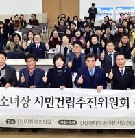 안산평화의 소녀상 시민건립추진위원회 출범식 개최(12.23)