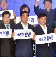경기도시장군수협의회 정기회의 및 정책협력위원회(07.18)