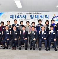 경기도 시군 의회 의장협의회 143차 정례회의(03.21)