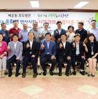 백운동행정복지센터 초도방문(07.13)