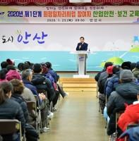 2020년 제1단계 희망일자리사업 참여자 산업안전보건교육(01.23)