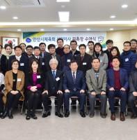 2017 안산시체육회 신임이사 위촉장 수여식 (01.19)