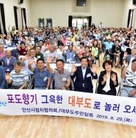 대부도 생활 인프라 개선을 위한 안산시협치협의회 300인 대토론회(08.29)