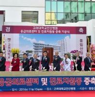 고대안산병원 응급의료센터 및 진료진원동 증축기공식 (11.15)