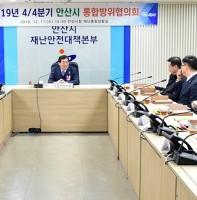 2019년 안산시 통합방위협의회(12.11)