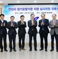안산시 장기요양기관 지정 심사위원 위촉식(01.29)