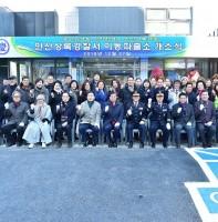 안산상록경찰서 이동파출소 개소식(12.27)