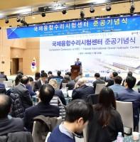 한국농어촌공사 국제융합수리시험센터 준공기념식(11.22)
