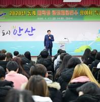 2020년 동계 대학생 행정체험연수 참여자 특강(01.17)