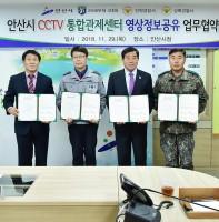 안산시 CCTV 통합관제센터 영상정보공유 업무협약식 및 통합방위협의회(11.29)