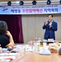 해양동 주민참여예산 2차 지역회의(07.17)