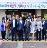 본오2동행정복지센터 초도방문(07.16)