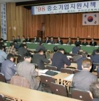"""""""98중소기업시책설명회"""