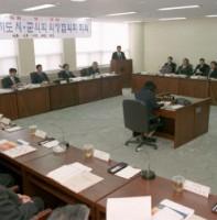 제18차 경기도 시군의회 의장 협