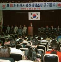 제10차 안산시 축산기업조합 정