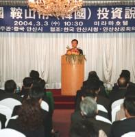 중국 안산시 대표단 투자설명회