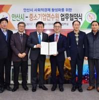 중소기업연수원 업무협약식 (12.26)